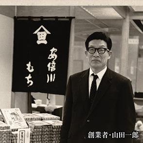 創業者・山田一郎