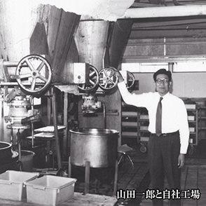 山田一郎と自社工場