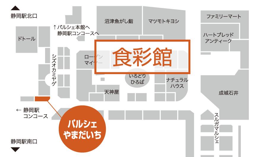 食彩館マップ